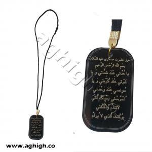 آویز گردن حرز امام حسن عسگری